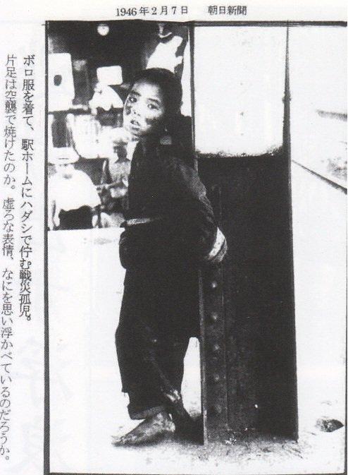 孤児 戦災 「かくされてきた戦争孤児」金田茉莉氏|日刊ゲンダイDIGITAL