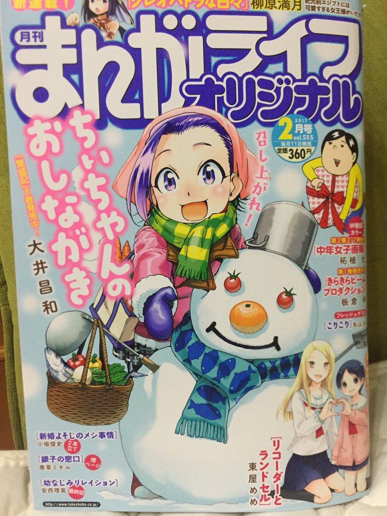 昨日11日発売の、まんがライフオリジナル2月号に、「こりこり」というキツネとタヌキのお話を載せていただきました