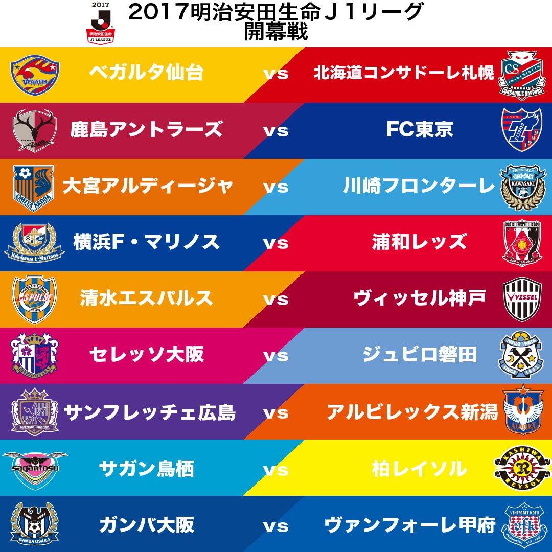 【 #Jリーグ開幕 】 2017年シーズンの開幕カードが決まりました!  #Jリーグ #jleague jleague.jp