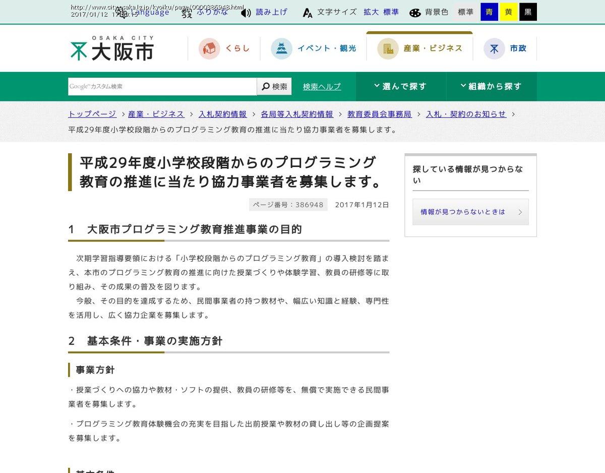 一年間ただ働きですかぁ~。 『大阪市:平成29年度小学校段階からのプログラミング教育の推進に当たり協力事業者を募集します。 (…&g...』 https://t.co/DUEobp84u7 #コレはひどい  #大阪市 https://t.co/jTFV09GAPi