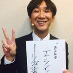 飯塚悟志のツイッター