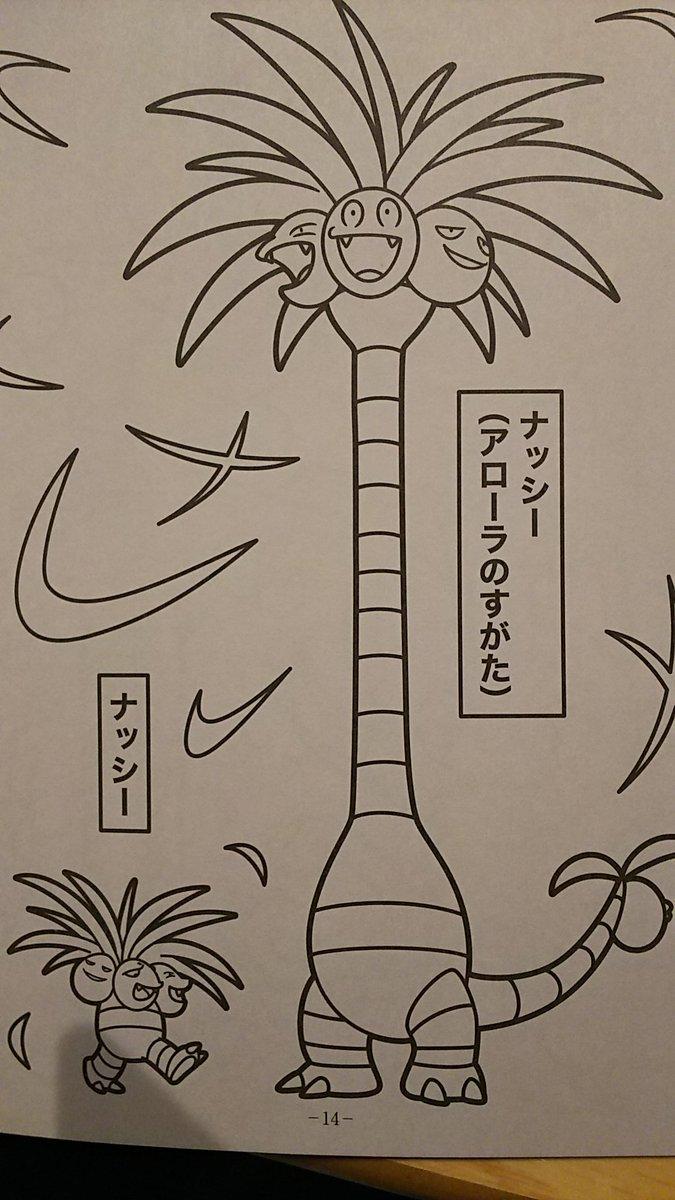 奈菜宮雑食漂流物 On Twitter 百均でポケモンサンムーンの塗り絵を