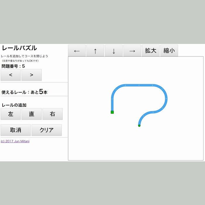 「プラレールパズル」作ってみました。 通勤途中にでも遊んでみてください。  レールを追加して、閉じたコースにできたら正解です。  シンプルですけど、後半の問題はかなり難しいですよ!  https://t.co/U8d6fPdtXS https://t.co/t3yGUH3OQr