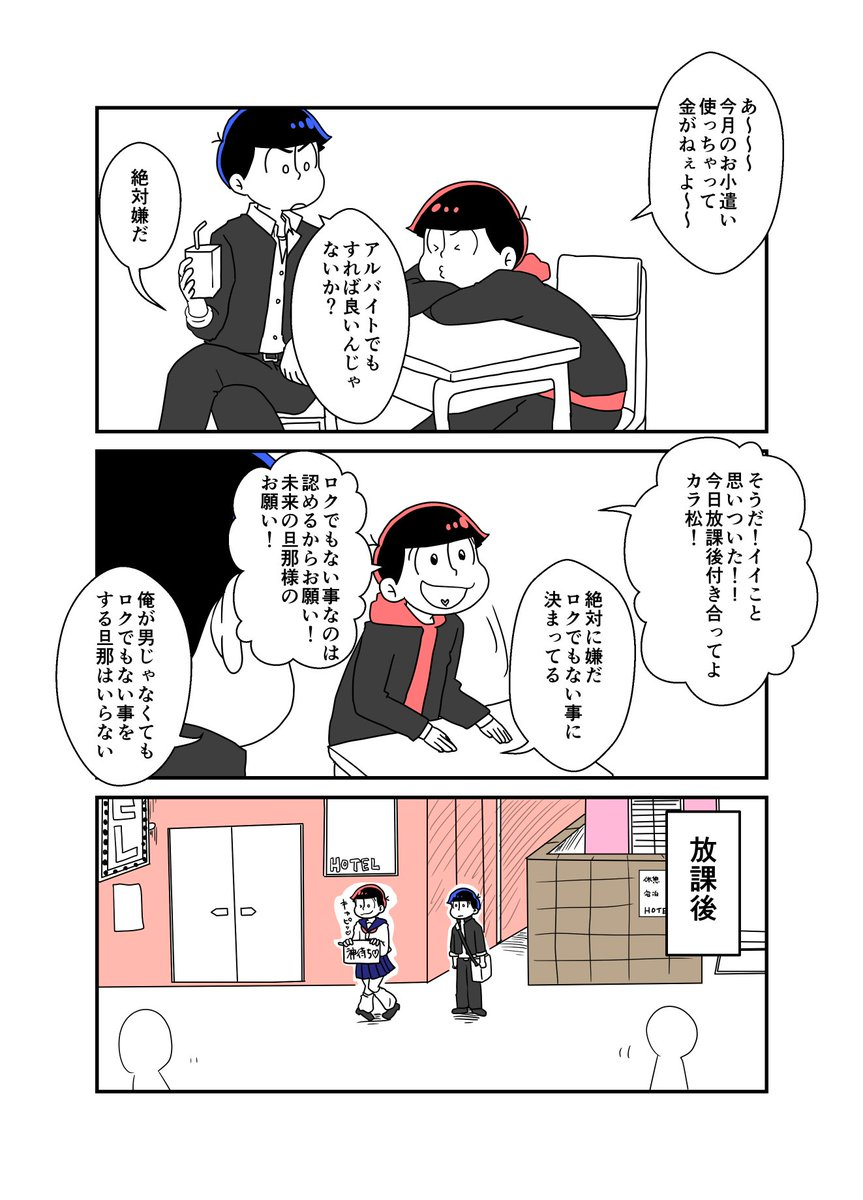【六つ子】「未来の旦那様のお願い!」(おそ松さんマンガ)