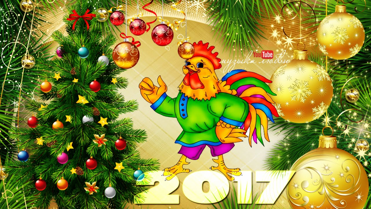 Новогодняя открытка 2017, лет