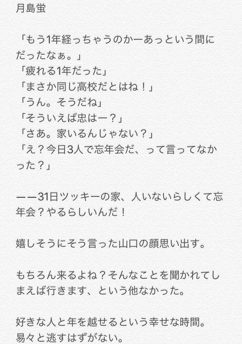 月島 ハイキュー 夢 小説
