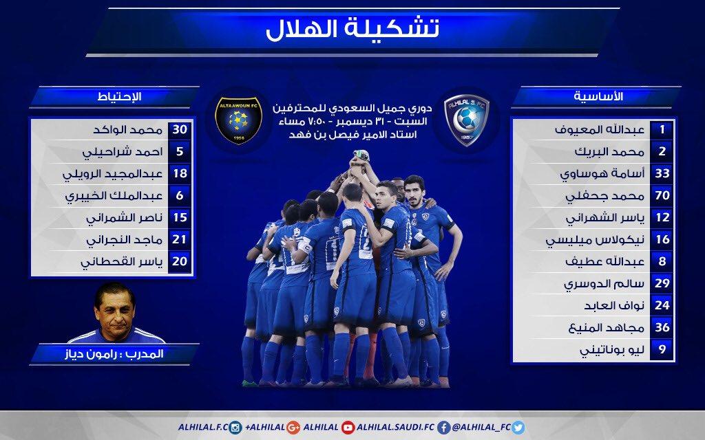 نادي الهلال السعودي A Twitter تشكيلة الهلال الأساسية وقائمة الاحتياط في مباراة التعاون الجولة الخامسة عشرة من دوري جميل السعودي للمحترفين