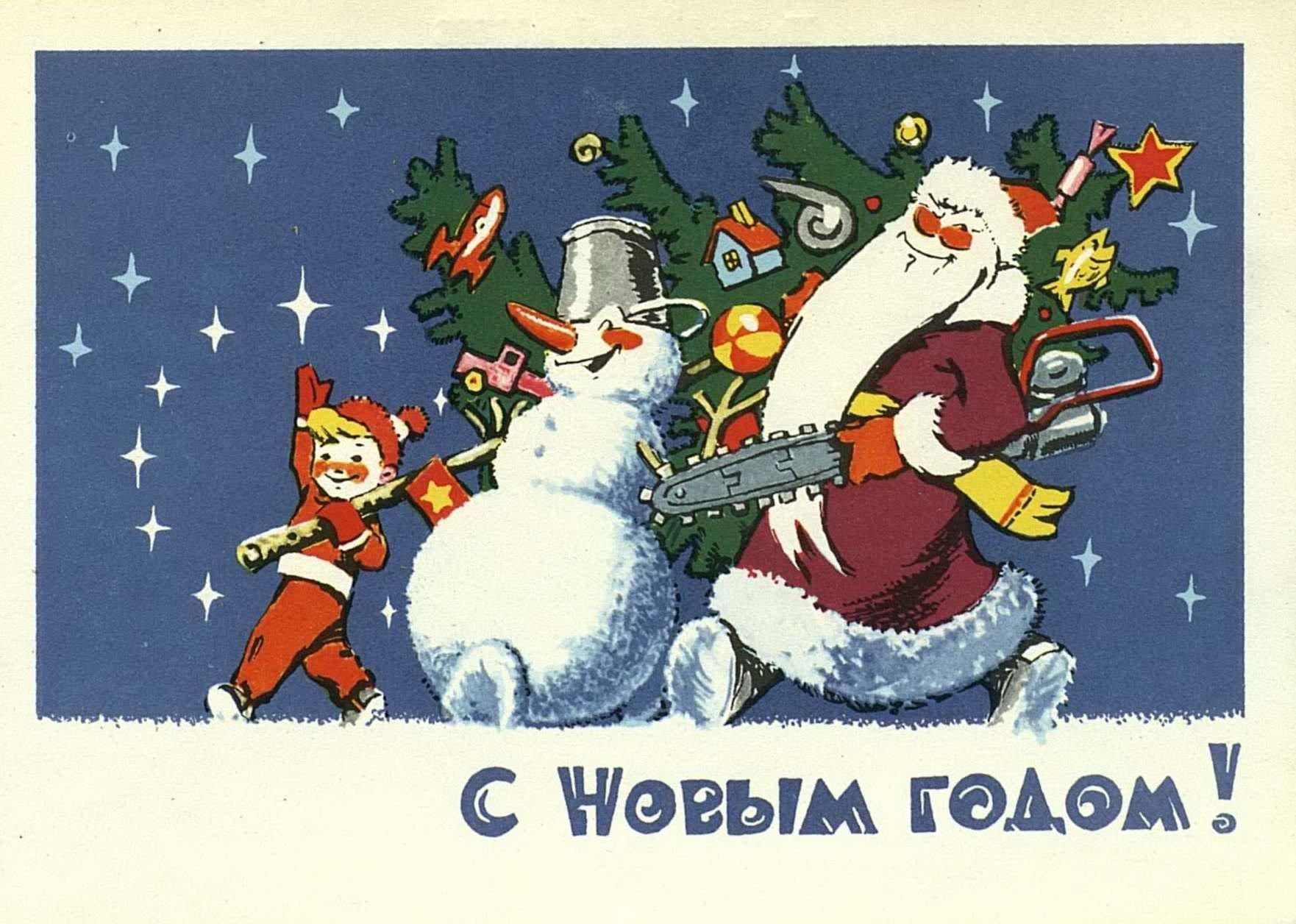 Люблю машу, новогодние редкие открытки ссср