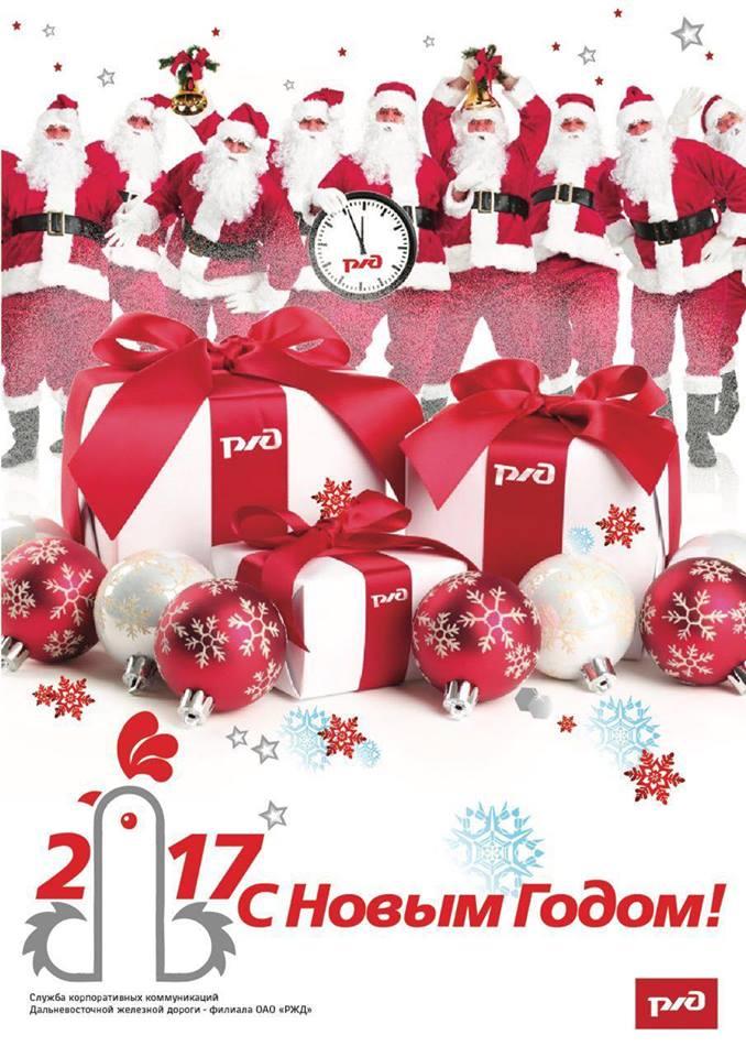 Ржд новый год открытка, картинках плейскат открытка