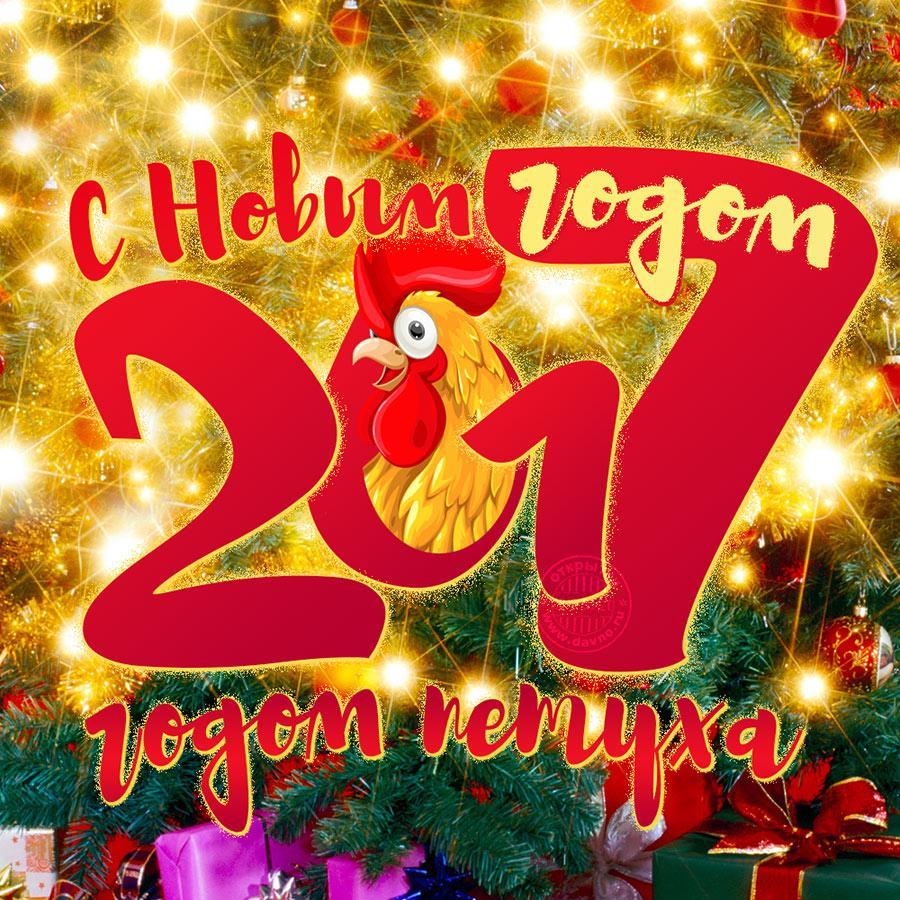 Открытка на новый год петух