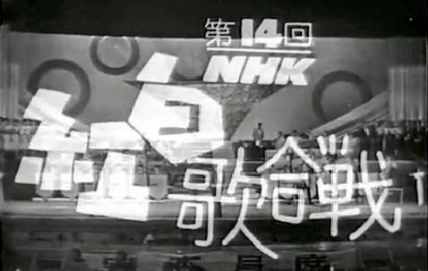 第14回NHK紅白歌合戦