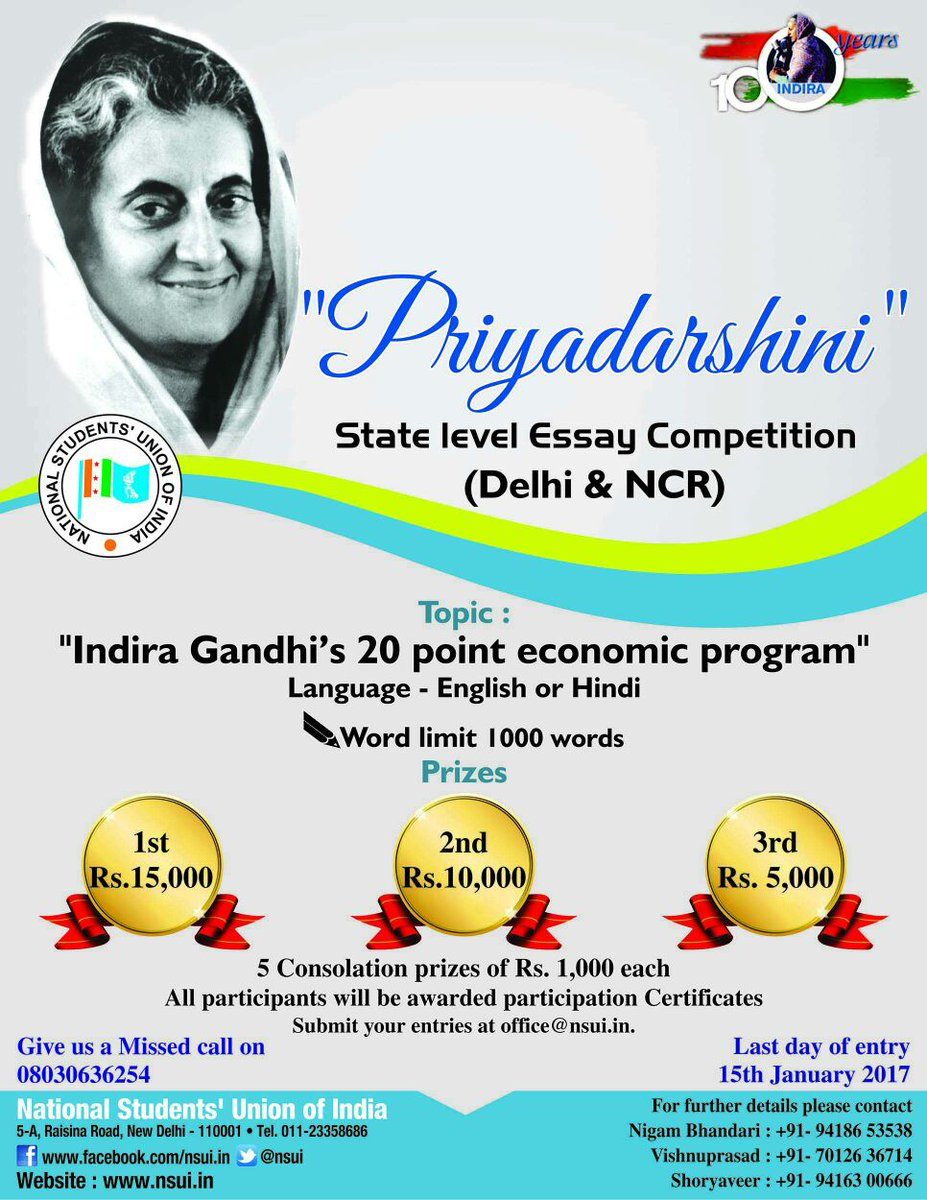 lokesh chugh lokeshchugh twitter take part in priyadarshini state level essay competition and get a chance to win cash prizespic com qxbioxfetp