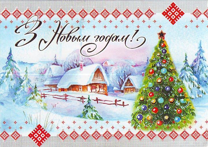 Открытки с новым годом на белорусском языке, день малинового варенья