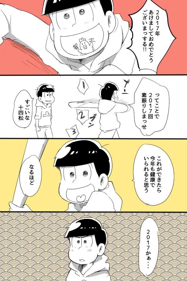 【6つ子マンガ】『2017回のキス』(おそ松さん)