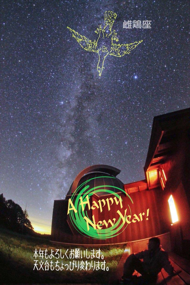 謹賀新年。トリ年にちなんでメンドリ座