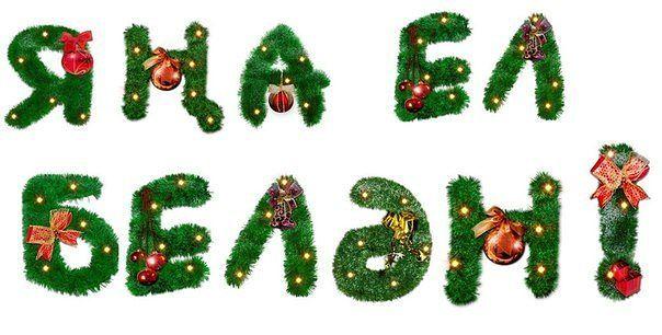 Для пазла, открытка с новым годом для учителя на татарском языке