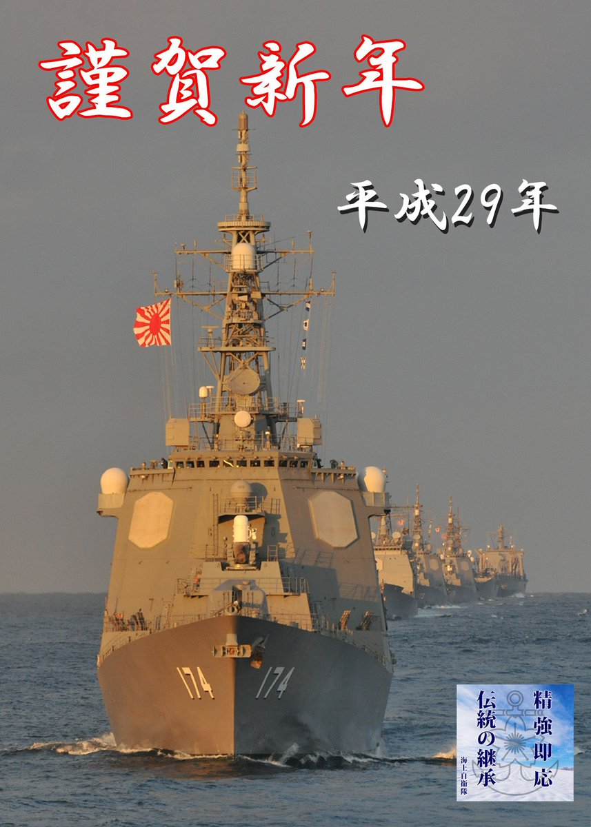 【謹賀新年】明けましておめでとうございます。本年も海上自衛隊twitterをどうぞよろしくお願いいたします。 https://t.co/muERT45iF5