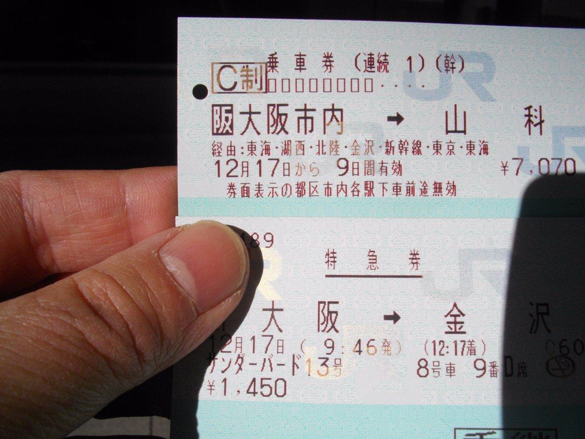 東京 から 大阪 新幹線