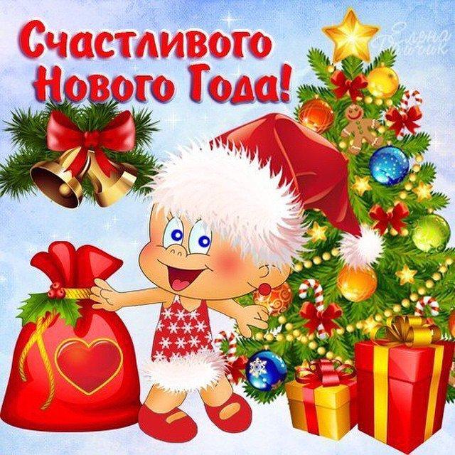 Дедушке, открытки с новым годом счастья