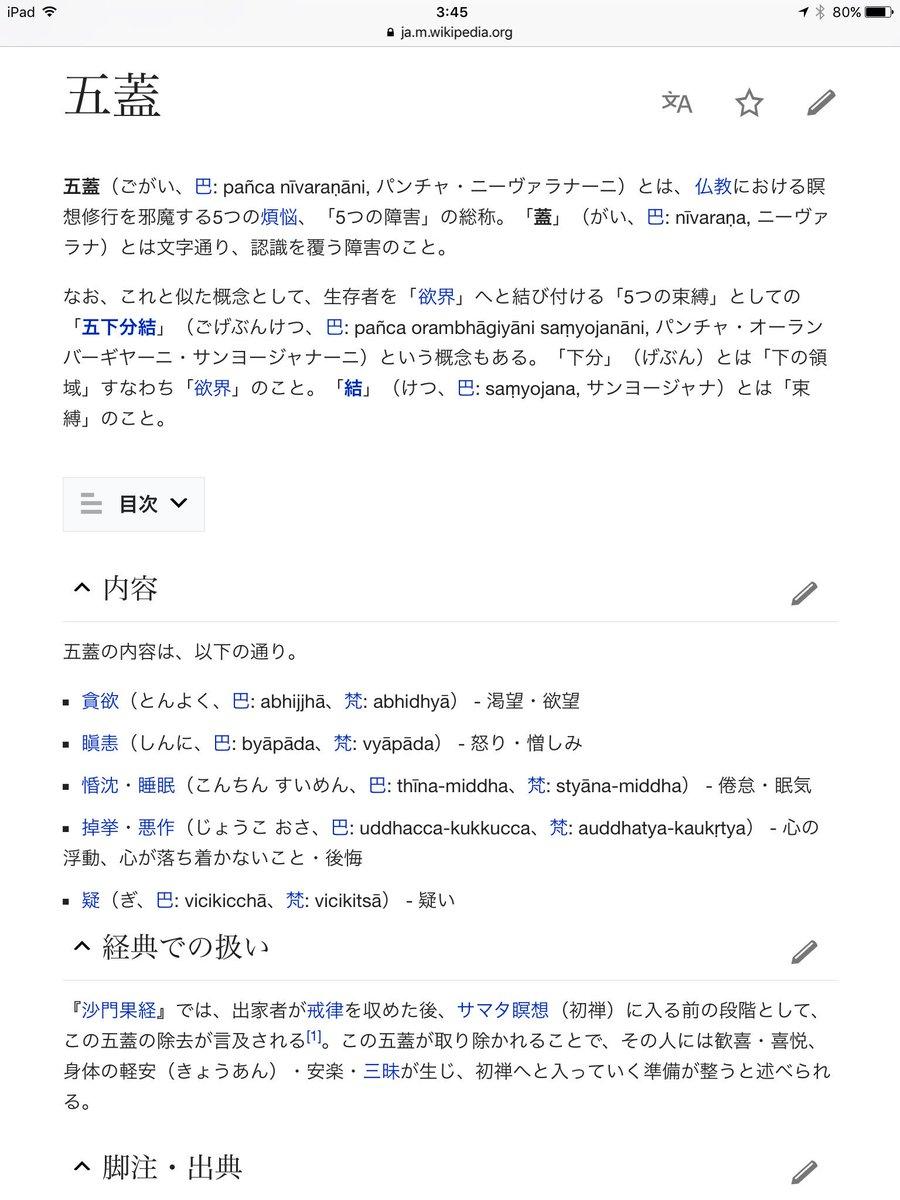 五蓋 hashtag on Twitter