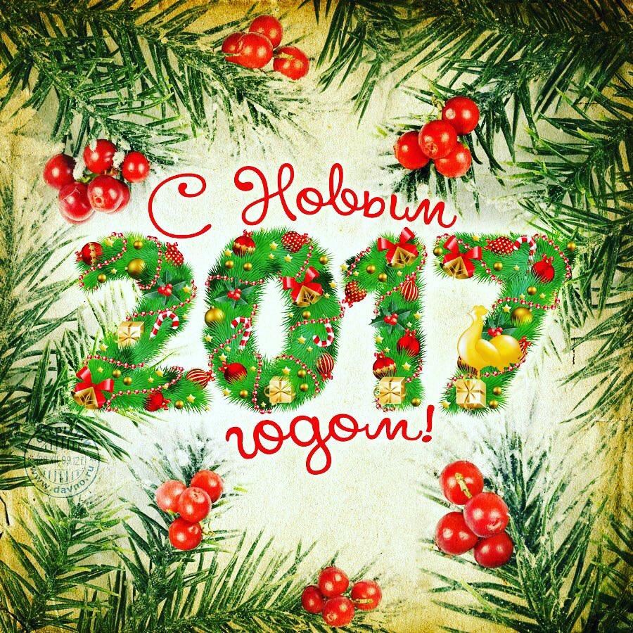 Открытки с новым годом с поздравлением 2017