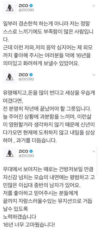 Zico\'s New Year Speech on Twitter | allkpop Forums