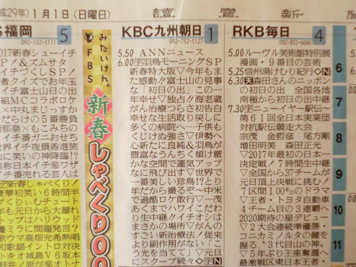 表 テレビ 番組 福岡 県