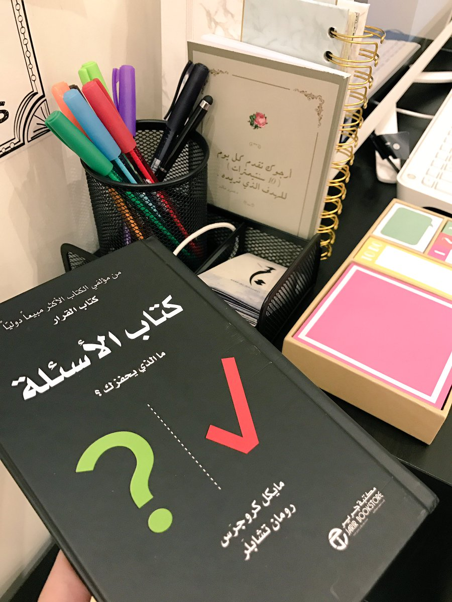 O Xrhsths مي الراشد Sto Twitter كتاب الأسئلة ما الذي يحفزك كتاب جميل جدا أنصحكم بالبدأ فيه في العام الجديد ٢٠١٧م يومياتي ما هدفك لعام 2017 Https T Co F9xztuecm2