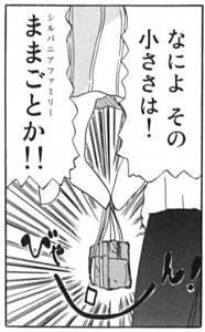 確かに悩むw日本語勉強者にとって漫画のルビはDEEP-FURIGANAというらしいw