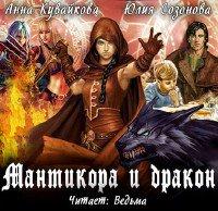 Кувайкова анна скачать книги бесплатно