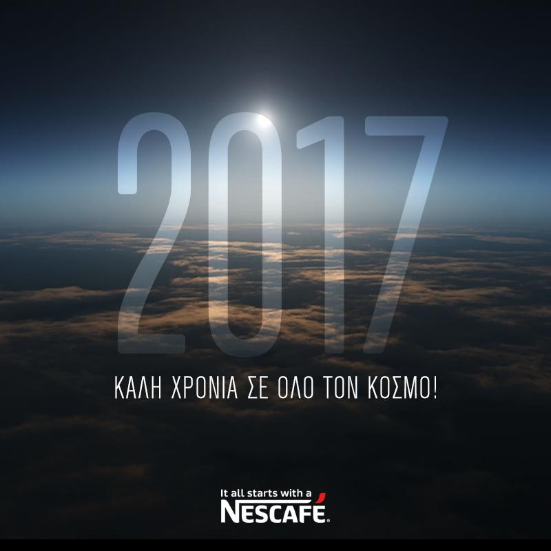 Kαι τη νέα χρονιά, ξεκινάμε τον κόσμο κάθε μέρα και τον προετοιμάζουμε για όλους εσάς. Χρόνια πολλά! https://t.co/FiaCPXc4wP