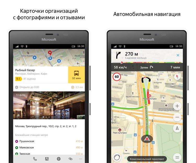 Яндекс навигатор для андроид инструкция по использованию.