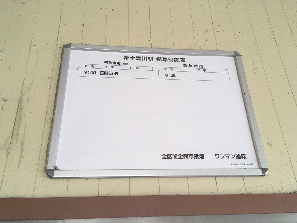 利便性とかいう概念を超越している (@ 新十津川駅 in 新十津川町, 北海道) https://t.co/bOLzLSv69r https://t.co/b0bqAUyVUI