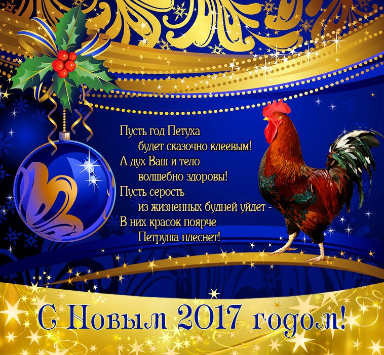 Стильные новогодние открытки 2017 год петуха