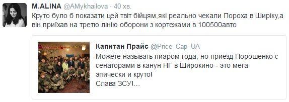 За минувшие сутки боевики массово применяли минометы на участке фронта Павлополь – Широкино, - спикер АТО - Цензор.НЕТ 7029
