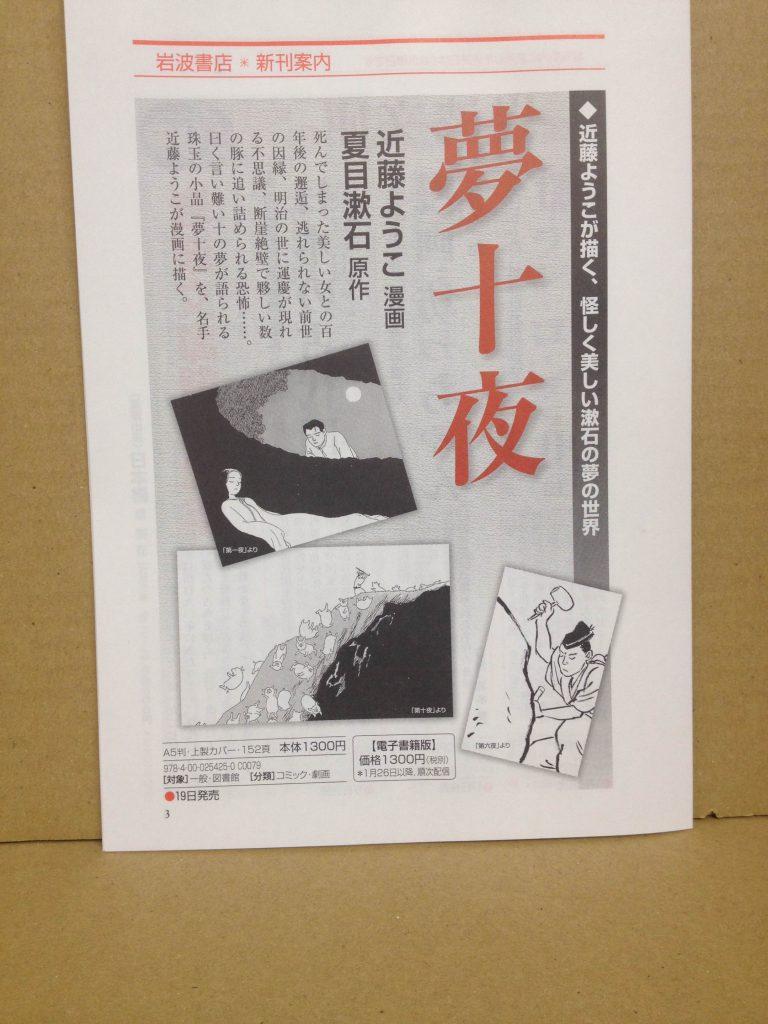 「近藤ようこさんが描く夏目漱石の『夢十夜』 #本のニュース」 - https://t.co/nK3uYQs0iq https://t.co/styPoCzXIt