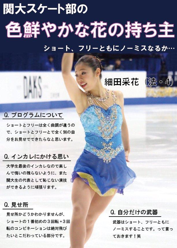 関西大学体育会アイススケート部...