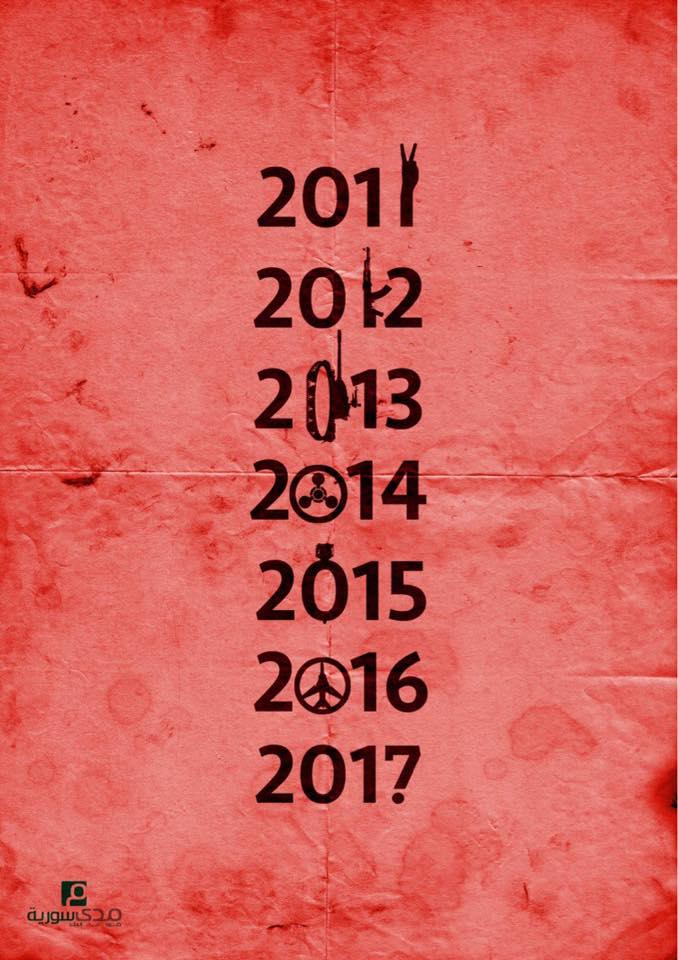 """اخـر الاخبـار والمستجدات جمعة """" عام جديد والثوره تجمعنا """" 30-12 C1J-wBgXEAE8hnf"""