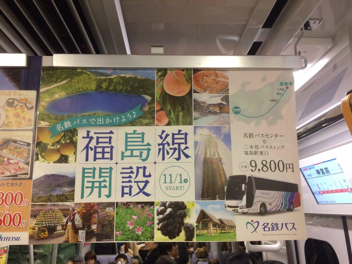 名古屋から福島までの長距離バスが始まったらしいです!Σ(゚д゚lll) https://t.co/y3wFUv8TPP