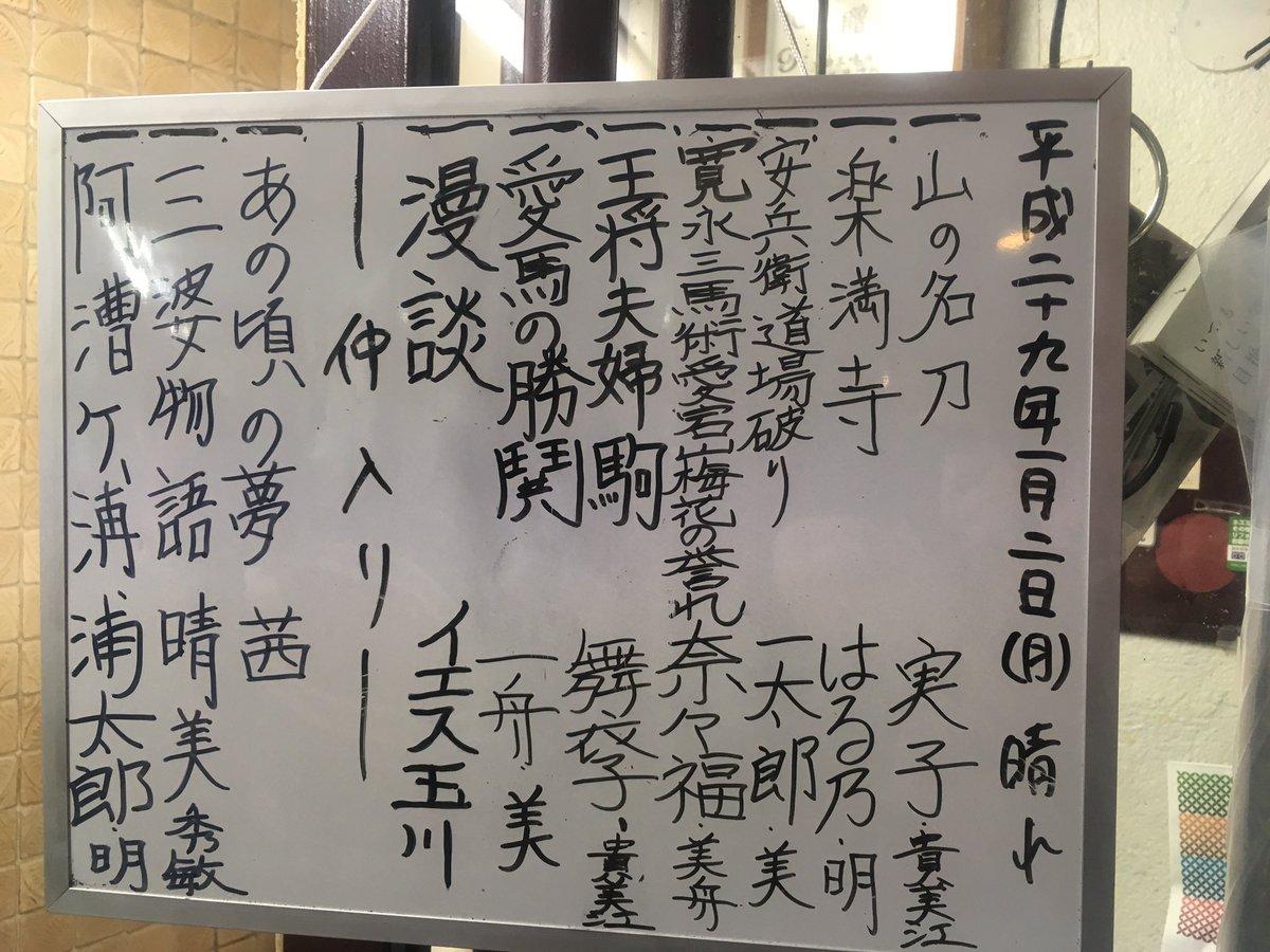 昼席は木馬亭で浦太郎師匠復帰戦でした。色々めでたいぬ。 https://t.co/3Bv2rZew7R