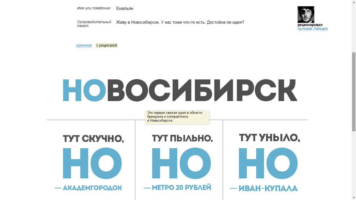 НОвосибирск. Лебедев одобряет. https://t.co/Vj7WxtRHUn