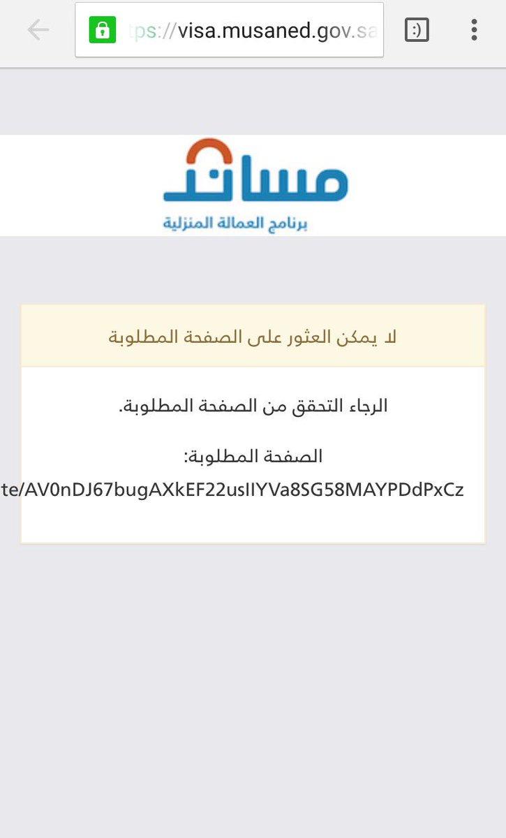 مساند Musaned Ar Twitter عزيزنا العميل يمكنك اعادة التسجيل لدى