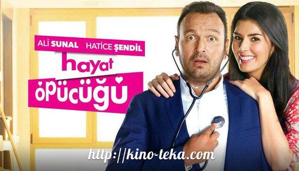 поцелуй жизни турецкий фильм
