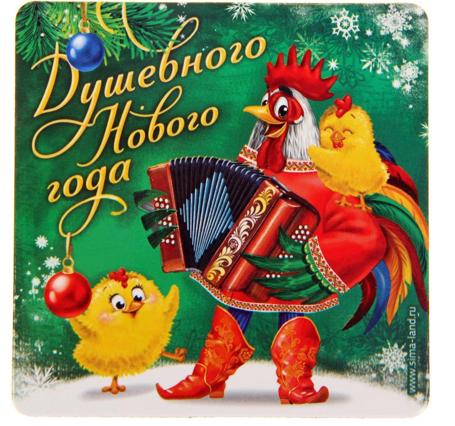 Новогодних, открытки с новым годом на 2017