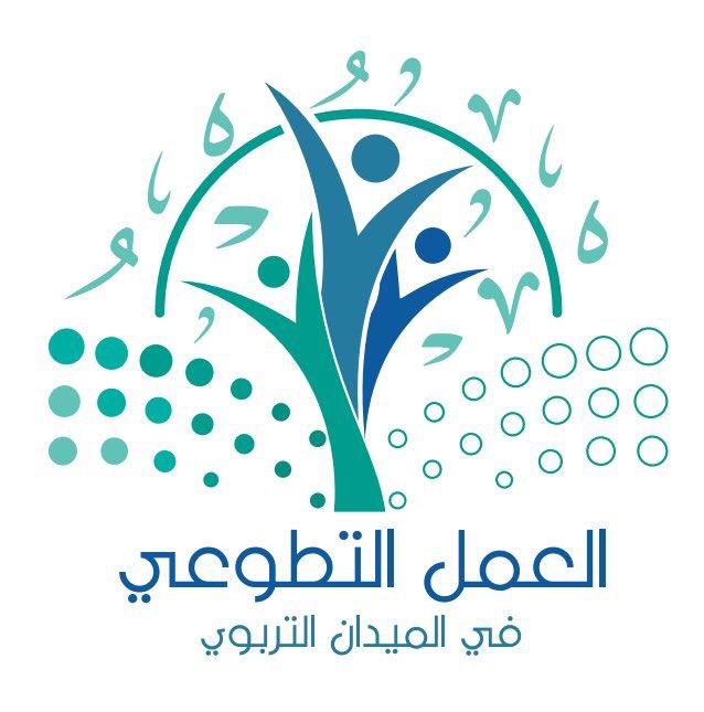 سعودالذياب Twitterissa الدليل التنظيمي للعمل التطوعي في الميدان التربوي مع الشعار المعتمد Https T Co Cahsypsm0z