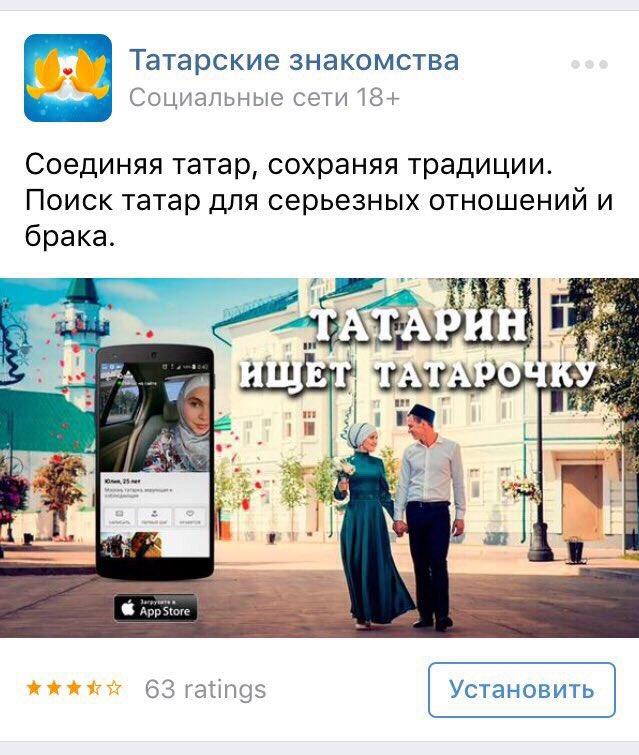 Для татарский знакомств сайт серезных
