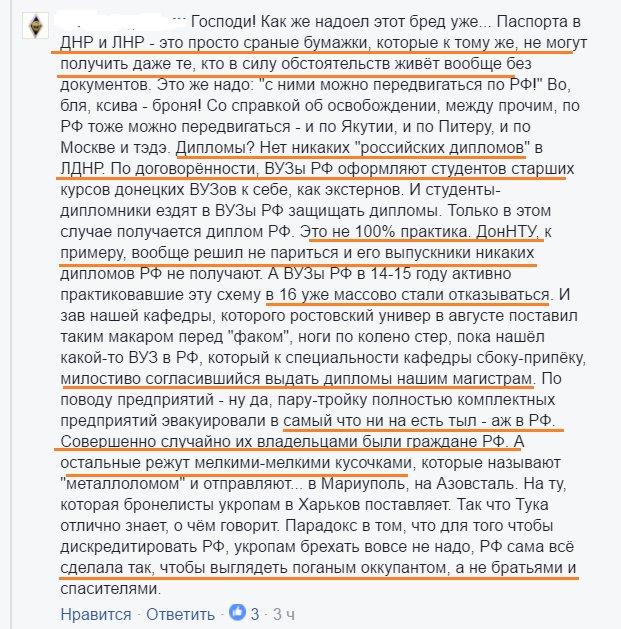 В рядах боевиков Донбасса вырос уровень дезертирства и бесчинства в отношении гражданских - Цензор.НЕТ 1786