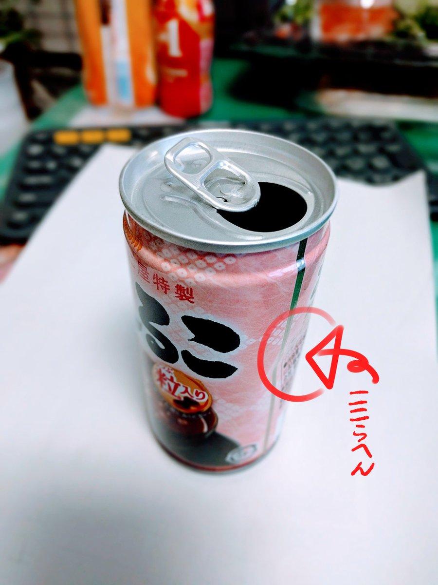 おしるこの缶、飲み口の下をちょっと凹ませてあげると粒が残らず綺麗に飲めるんだね。 昨日友達に教えてもらったんだけど、本当に残らなくてびっくり^^ https://t.co/YH5ijq5Nhd