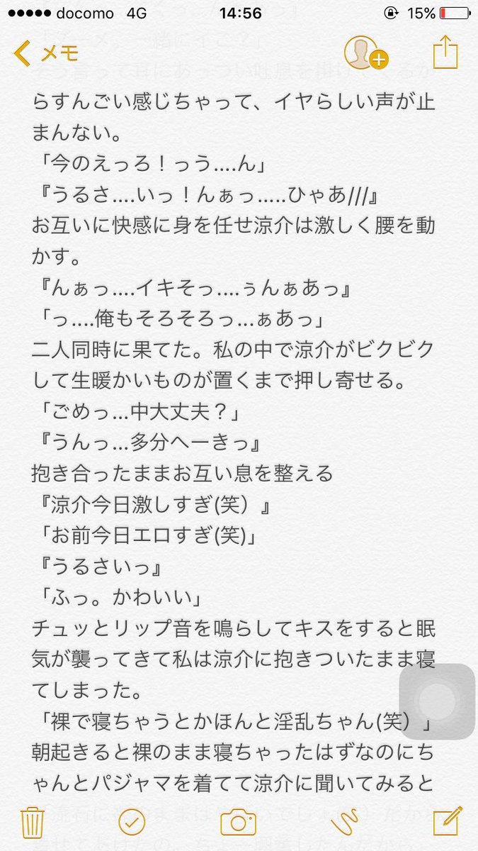 山田涼介 ツイッター