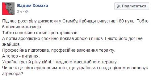 Прокуратура намерена завершить расследование дела Пашинского до весны - Цензор.НЕТ 392